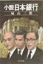 城山三郎の「小説日本銀行」